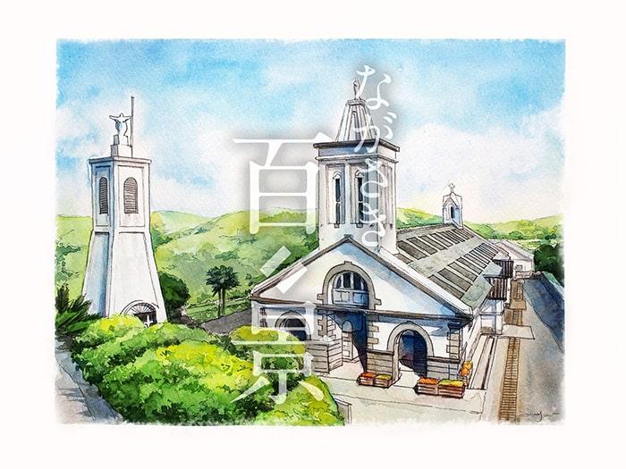 外海出津教会堂