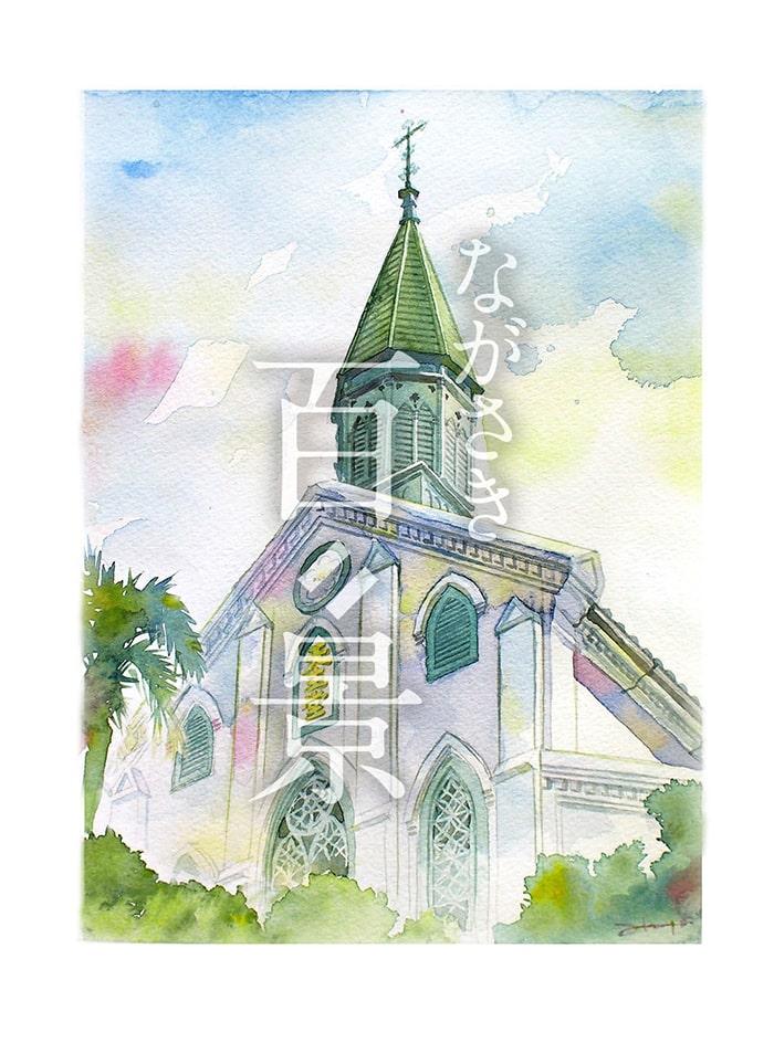 聖堂~日本二十六聖殉教者天主堂~