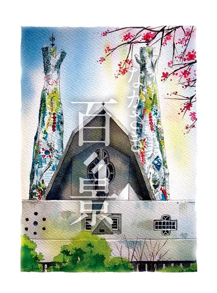 日本二十六聖人記念聖堂 聖フィリッポ教会