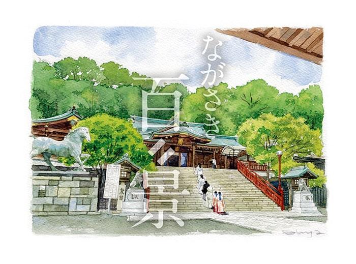 鎮西大社 諏訪神社