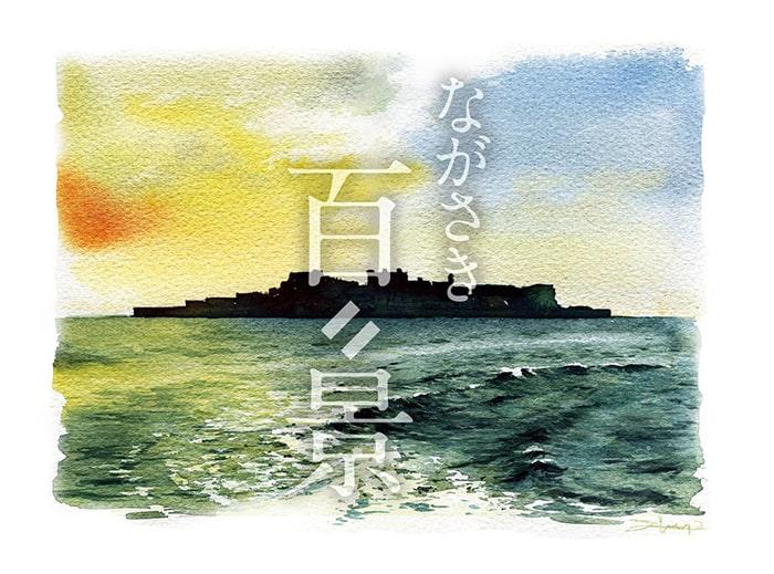 軍艦島と夕陽