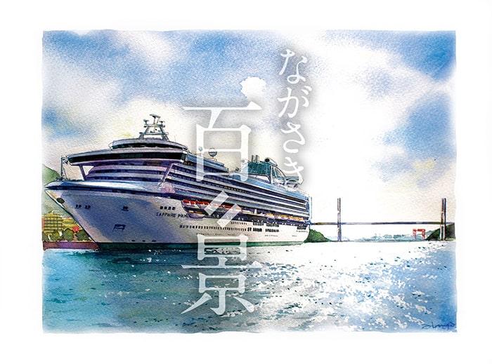 女神大橋と大型客船