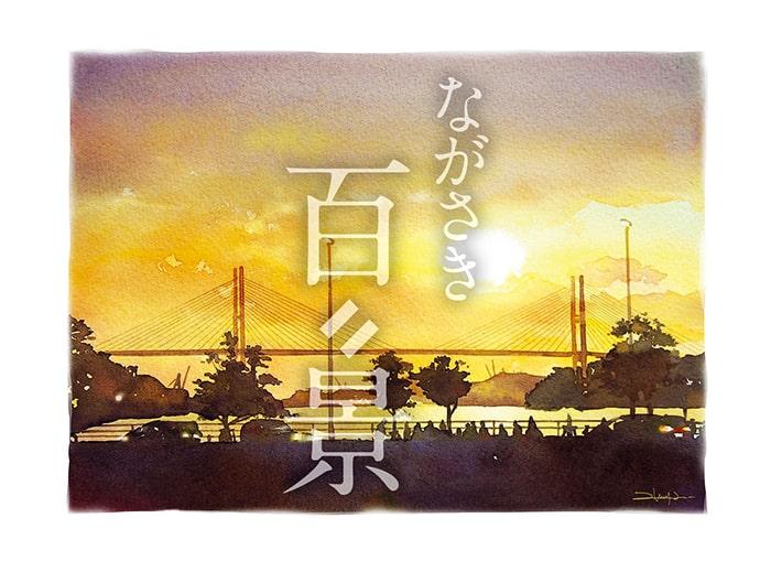 夕暮れの女神大橋