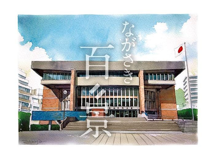 長崎市公会堂