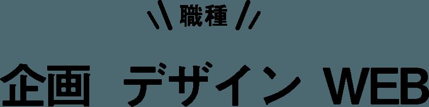 職種 企画デザイン・WEB・営業