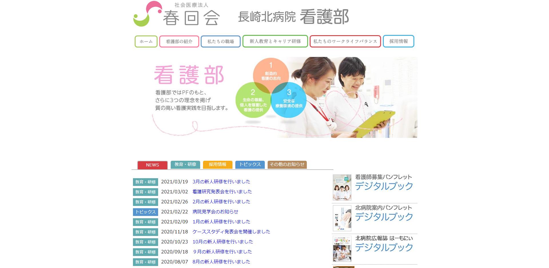 長崎北病院 看護