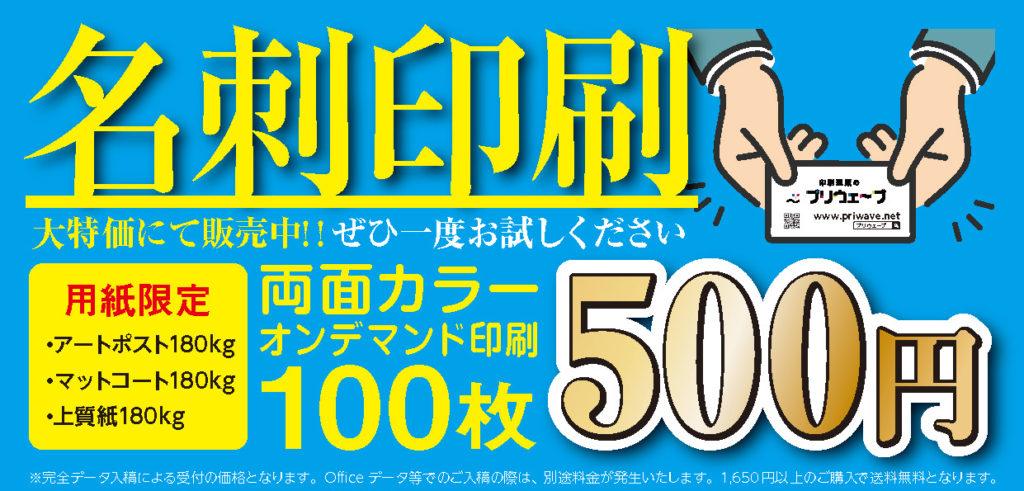 名刺印刷両面カラーオンデマンド印刷100枚500円